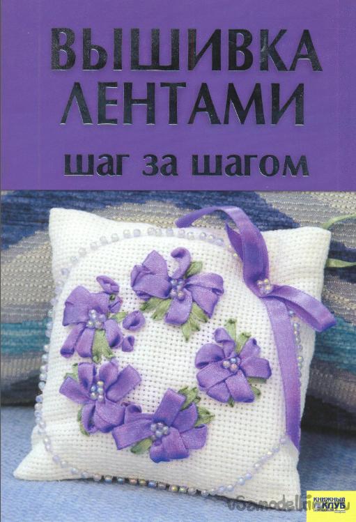 Книга «Вышивка лентами шаг за шагом»