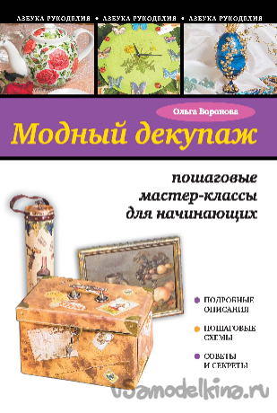 Книга «Модный декупаж» О.Воронова