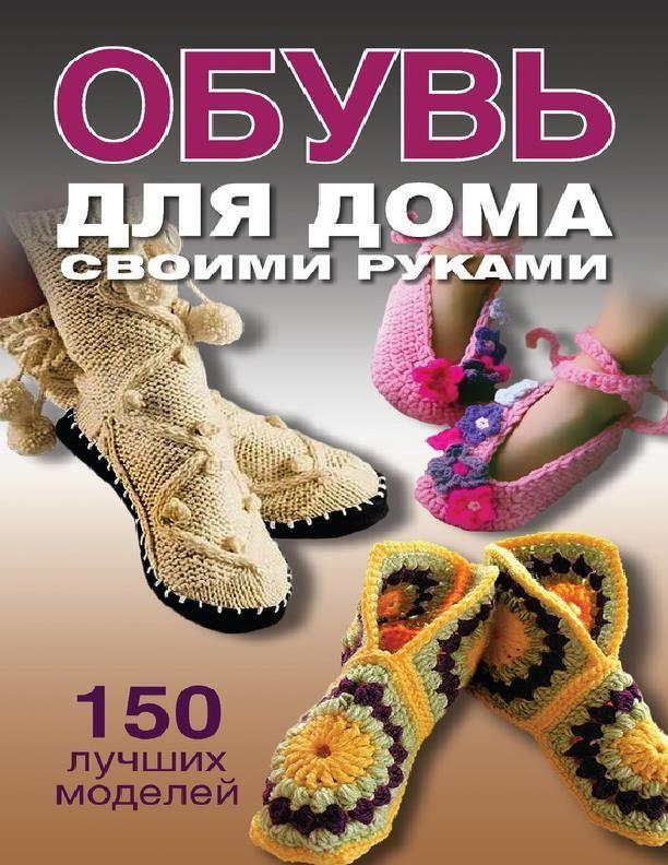 Обувь для дома своими руками. 150 лучших моделей