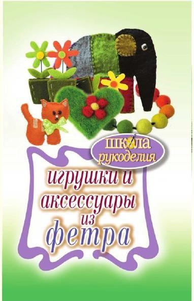 Книга «Игрушки и аксессуары из фетра»