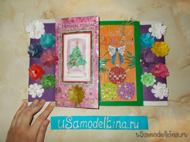 Открытка - поздравление с Новым годом с мозаичным изображением внутри