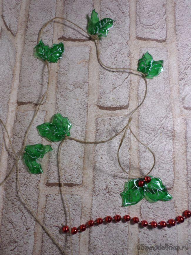 Гирлянда с листьями падуба из бросового материала