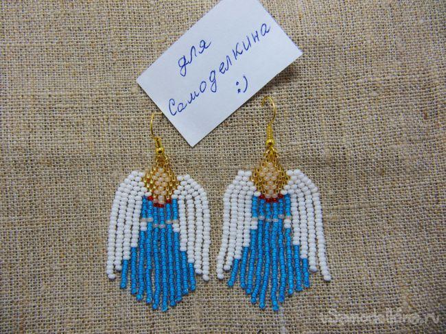 Серьги Ангелочки из бисера