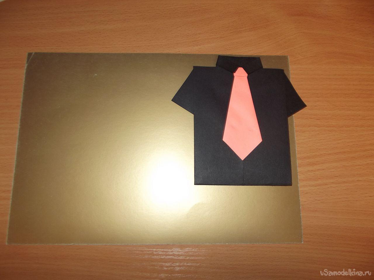Приколы жены, открытка с оригами рубашкой