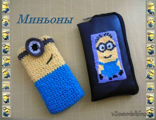 Чехлы для мобильных телефонов «Миньон»