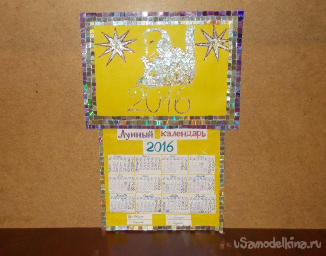 Календарь на 2016 год с картиной (панно) из компакт-дисков